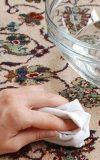رفع انواع لکه و کثیفی از روی فرش