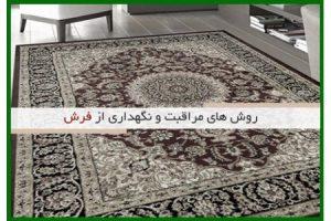 توصیههایی برای مراقبت از فرش